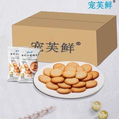 宠芙鲜网红日式小圆饼干散装日本多口味海盐零食小吃休闲食品整箱