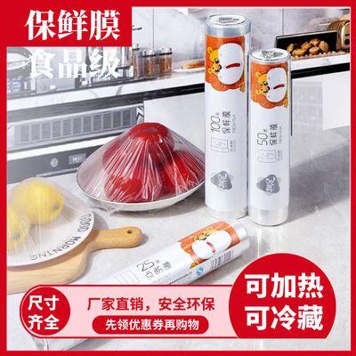 可加热可冷藏,食品级认证保鲜膜,安全环保密封性超级好超保鲜
