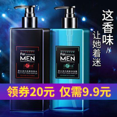 男士古龙沐浴露洗发水套装持久留香清爽去屑止痒控油洗头膏洗发露