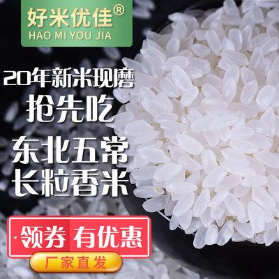 五常长粒香米10斤稻花香2020年新东北大米农家米五常大米五常香米
