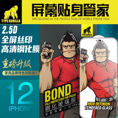 16759/蓝橙大猩猩苹果手机钢化膜xr/11/12promax/7/8plus高清防窥磨砂膜