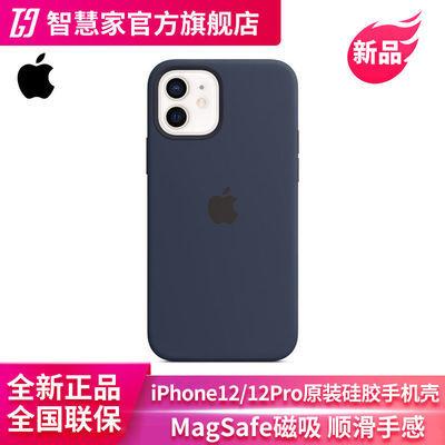 Apple iPhone12/12Pro苹果原装Magsafe硅胶手机壳保护壳保护套