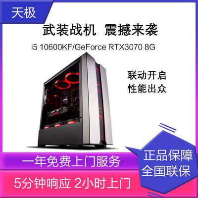 百亿补贴: IPASON 攀升 组装台式机(i5-10600KF、16GB、250GB、RTX3070)
