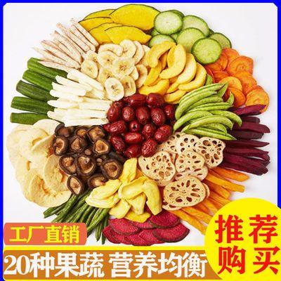综合果蔬脆果蔬脆混合果蔬干蔬菜干果蔬干儿童零红零食250g/500g