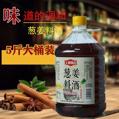 5斤装料酒去腥解腻炒菜调味提鲜食用调味料葱姜料酒