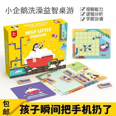 企鹅洗澡早教儿童逻辑思维训练开发益智亲子桌游拼图迷宫玩具3岁