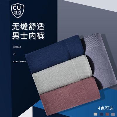 紫速爆款8条袋装裸氨锦纶纯色无缝高弹透气抗菌男士平角四角内裤