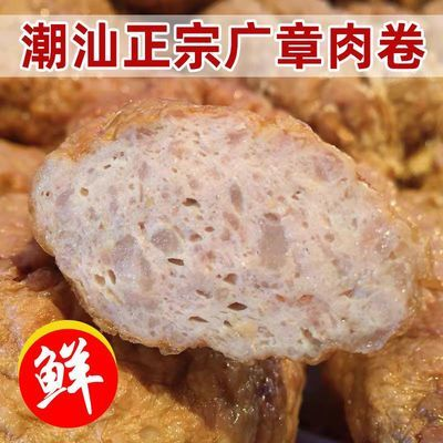 【现做】潮汕正宗猪肉卷章惠来特产手工广章鲜肉新鲜肉饼火锅食材