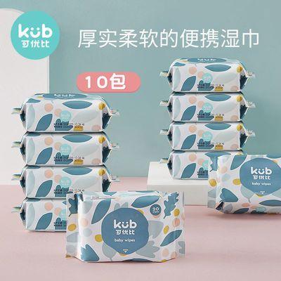 KUB可优比宝宝手口多用婴儿湿纸巾新生儿湿巾20抽无盖10包批发