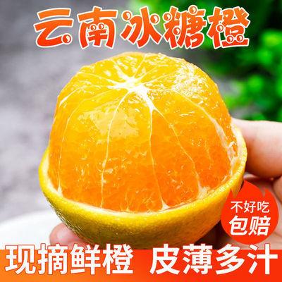 云南冰糖橙子10斤薄皮香甜橙2/3/5斤当季新鲜孕妇水果整箱批发
