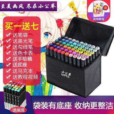 79000/老师推荐马克笔套装便宜学生绘画动漫设计双头12色36色48色水彩笔