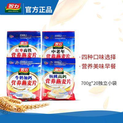 智力牛奶加钙燕麦片核桃红枣营养早餐即食免煮袋装代餐速食品700g