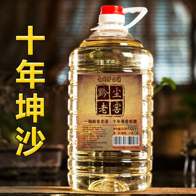 【十年坤沙】贵州白酒酱香型53度粮食酒水散装批发可泡药酒约10斤