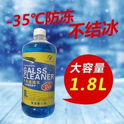 冬季防冻四季通用车用玻璃水雨刷雨刮非浓缩高效去污-35度清洗液