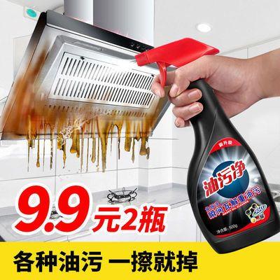 家用除油剂抽油烟机清洗剂超强力清洁剂厨房重油去油污神器油污净