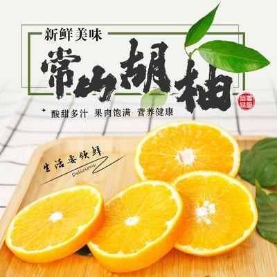 20年新鲜农惠特产常山胡柚现摘小柚子带箱5/10斤精选大果新鲜水果