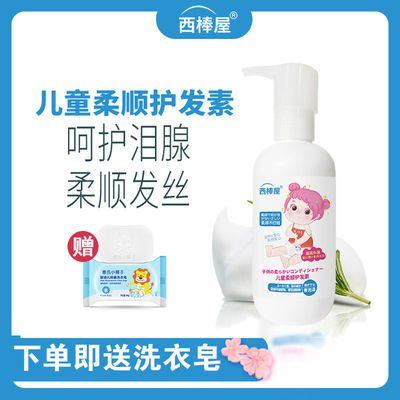 西棒屋儿童护发素女宝宝女童女孩天然专用顺滑改善毛躁柔顺