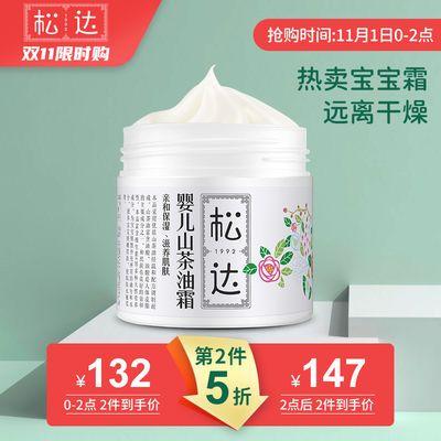 【第二件半价】婴儿山茶油面霜68g秋冬儿童面部保湿无香 可入口