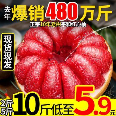 福建平和管溪红心柚子红肉蜜柚当季新鲜孕妇水果整箱红心柚三红柚
