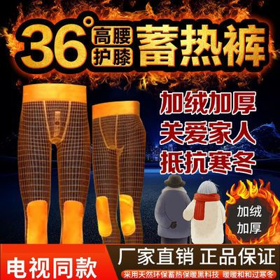 36度高腰护膝蓄热裤36度蓄热裤自发热裤子打底裤女加厚蓄热保暖裤