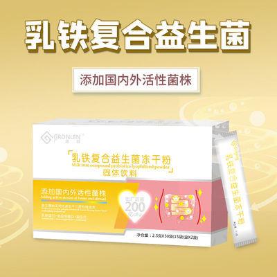乳铁复合益生菌冻干粉成人宝宝肠道调理腹泻便秘增强体质