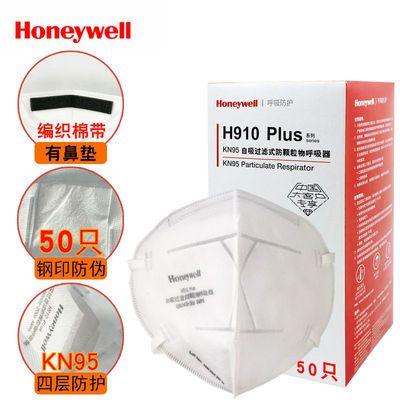 霍尼韦尔KN95口罩耳戴式H910Plus防粉尘防雾霾pm2.5颗粒物50只/盒