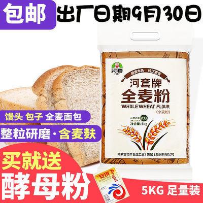 恒丰河套全麦粉5kg内蒙特产河套小麦含麦麸皮粗粮面粉家用小麦粉,免费领取2元拼多多优惠券