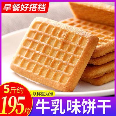 牛乳味饼干1-5斤儿童早餐酥性饼干休闲食品整箱饼干网红零食批发
