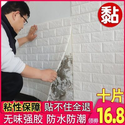 水泥墙毛坯墙砖头墙3D立体墙贴自粘墙纸隔音防撞防水防潮防霉装饰