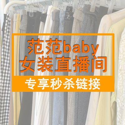 范范baby精选B --DD201【11月5日发完】