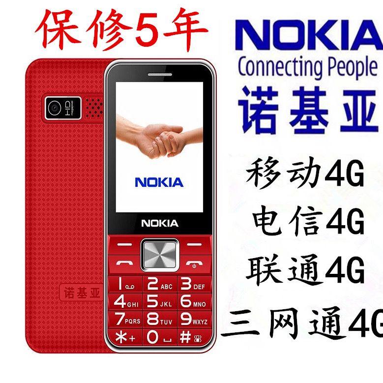 诺基亚全网通4G移动电信联通老年机超长待机大声大字语音老人手机