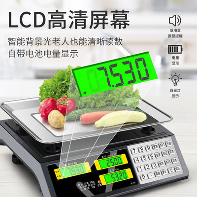 电子秤商用家用30kg计价称重器小型卖菜水果市斤高精度准克重台秤