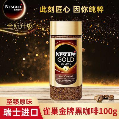瑞士进口雀巢金牌至臻原味无蔗糖添加速溶纯黑苦咖啡粉100g瓶装