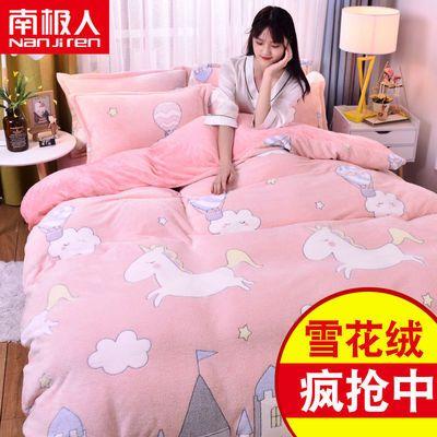 南极人加厚珊瑚绒四件套冬季牛奶绒床单法兰绒被套三件套床上用品