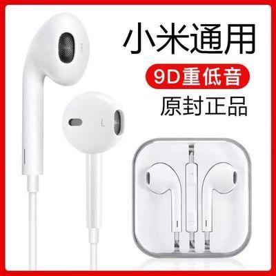 36382/小米10耳机原装正品8 9se通用6x/10红米入耳式有线note7手机typec