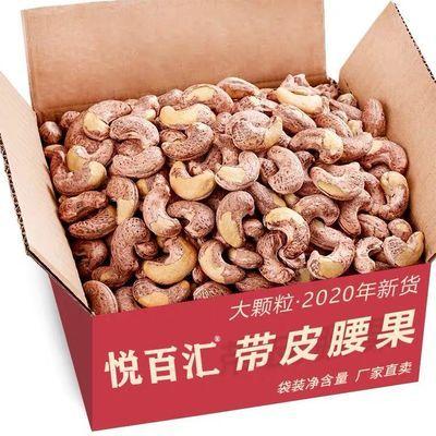 【悦百汇】越南带皮腰果盐焗炭烧带罐250g1000g坚果批发零食小吃
