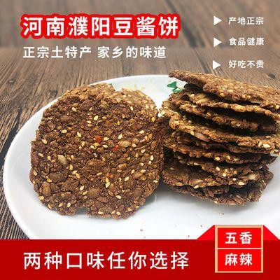 豆酱饼芝麻酱豆饼河南濮阳特产小吃酱锅饼酱窝窝臭豆饼五香麻辣
