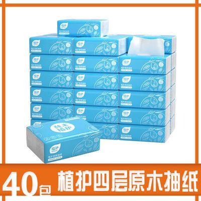 植护40包10包卫生抽纸240张4层原木纸巾餐巾纸家用纸巾厕纸擦手纸