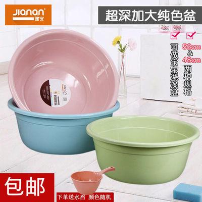 76029/包邮 健安超大脸盆盆子塑料盆洗衣盆洗澡盆清洁盆子特深盆