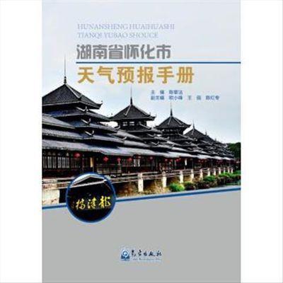 正版书湖南省怀化市天气预报手册9787502963040陈章法 编气象出版