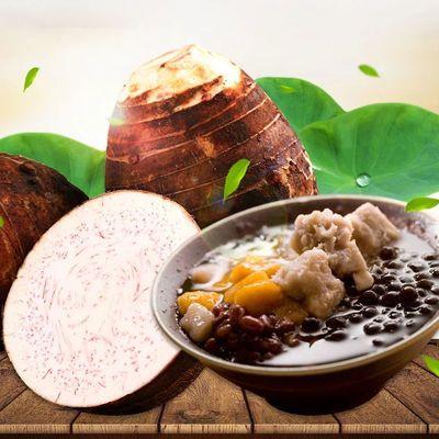 广西特产荔浦芋头新鲜正宗农家蔬菜紫藤香芋软糯自种现挖芋头包邮