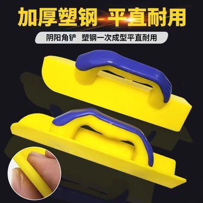 塑料阴阳角工具刮腻子泥工抹子修墙角拉角器加厚耐磨直角修角器