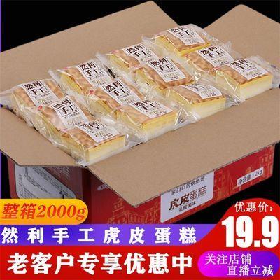 然利正品】传统虎皮蛋糕虎皮手工蛋糕乳酸菌蛋糕点不太甜零食1斤