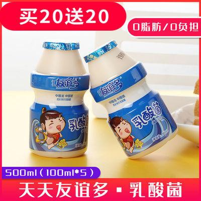 买10送10乳酸菌酸奶酸牛奶5瓶起整箱特价饮料儿童早餐