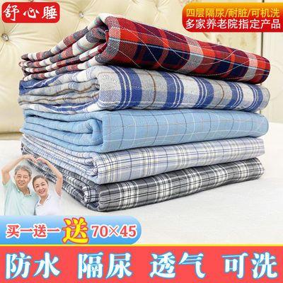 成人隔尿垫防水可洗纯棉透气老年人床上防漏护理垫大号老人用水洗