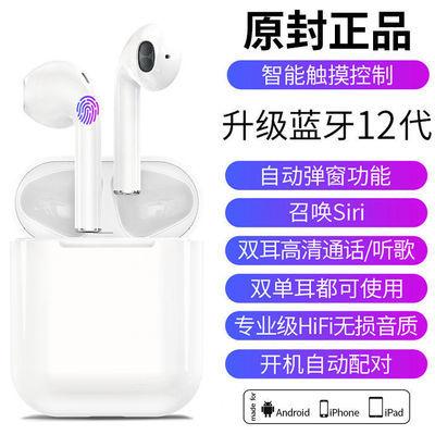 新款真无线双耳蓝牙耳机迷你入耳式听歌苹果华为vivoOPPO手机通用