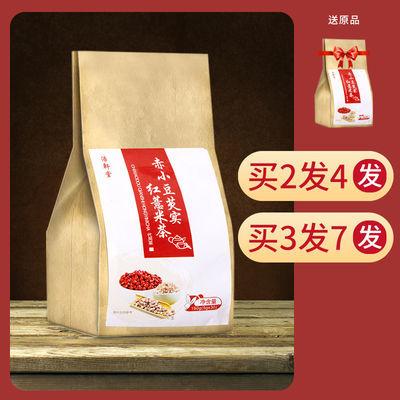 【买2发4】红豆薏米茶祛湿茶芡实组合脾胃养生茶去湿气30包150g