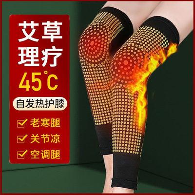 75943/艾草护膝盖保暖男女加长加厚冬季护腿老人风湿老寒腿自发热护膝
