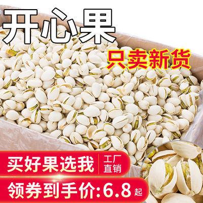 开心果盐焗味50g-1000g休闲零食批发散装坚果炒货特产年货大礼包