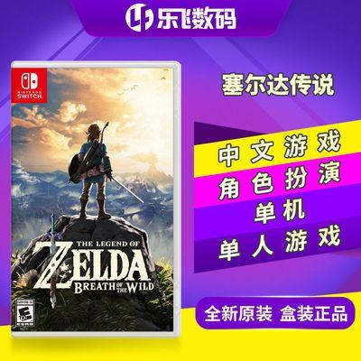 任天堂 Switch游戏 塞尔达传说 塞尔达荒野旷野之息中文